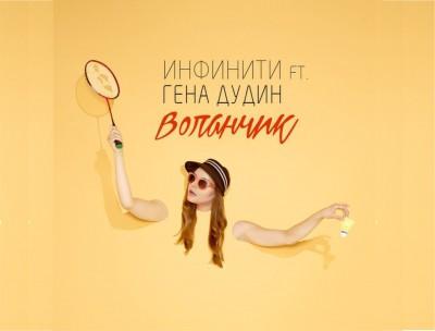 Премьера песни 'Воланчик'