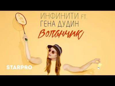 Инфинити ft. Гена Дудин - Воланчик (лирик-видео)