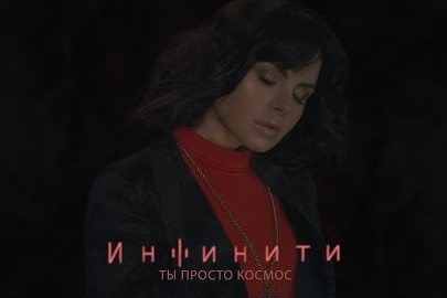 Инфинити - Ты просто космос (lyric video)