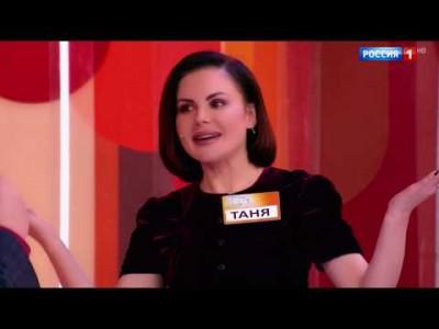 Таня Инфинити в программе «Сто к одному» (Россия 1)